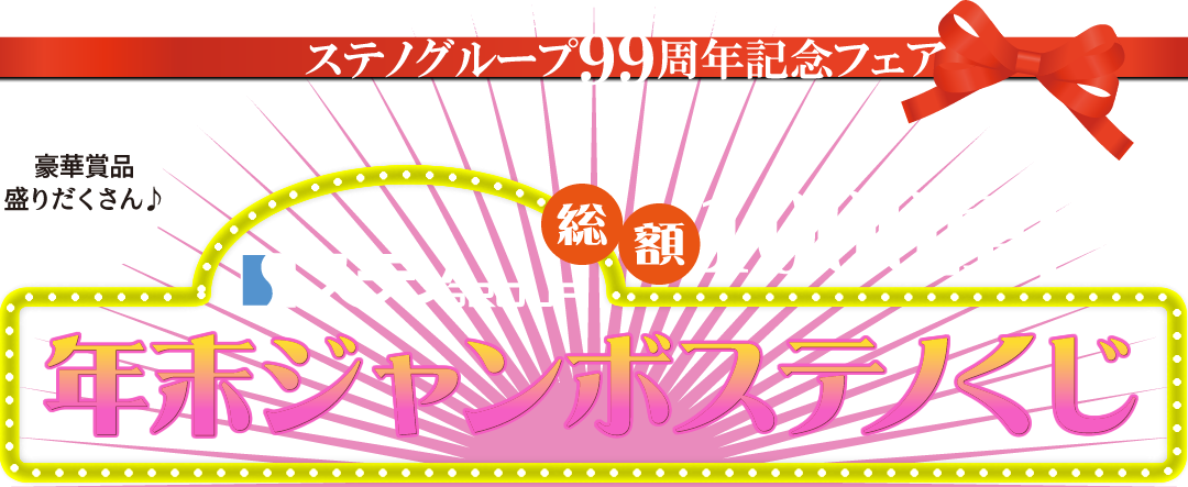 年末ジャンボステノくじ - ステノグループ